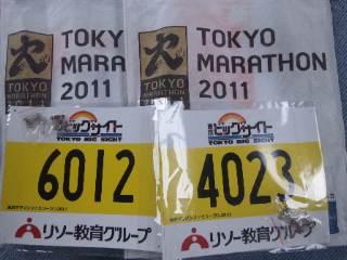 東京マラソンファミリーラン2011