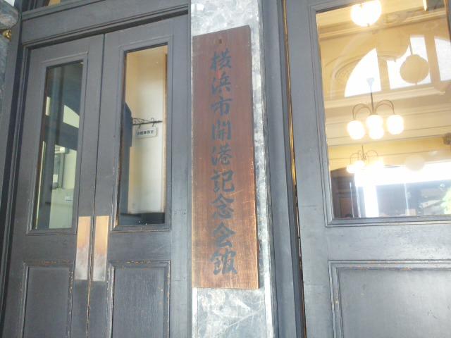 開港記念開館