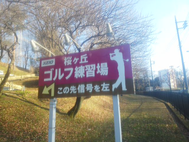 桜ヶ丘カントリー